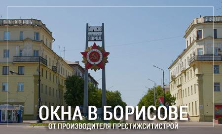Окна Борисов Минская область
